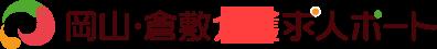 岡山・倉敷特化・介護職専門の求人サイト「岡山・倉敷介護求人ポート」