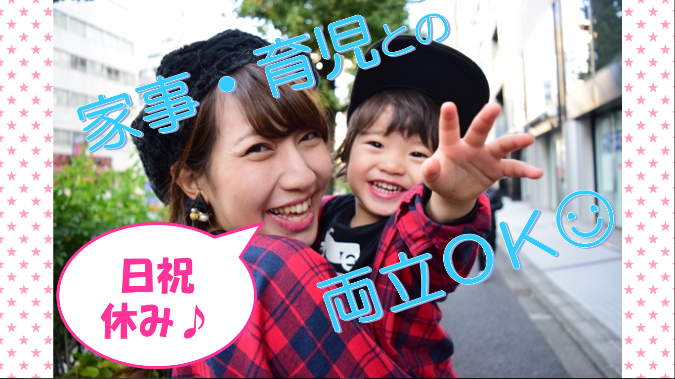【岡山市北区】日祝定休の看護師◆正社員◆デイサービスセンターでのお仕事 イメージ