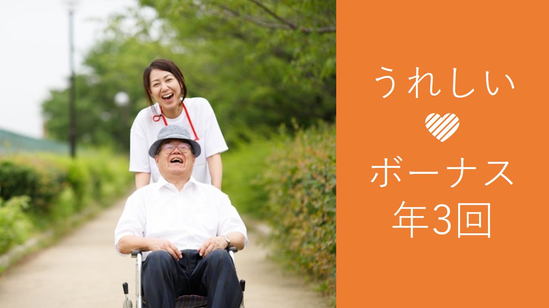 【倉敷市】ボーナス年3回の介護職◆正社員◆特別養護老人ホームでのお仕事 イメージ