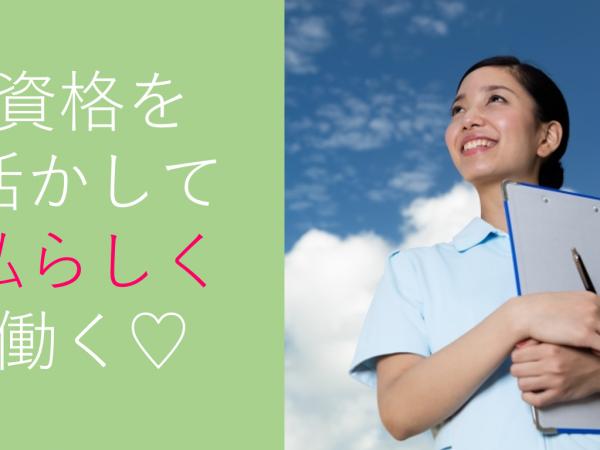 【岡山市中区】管理栄養士◆正社員◆老人保健施設でのお仕事 イメージ