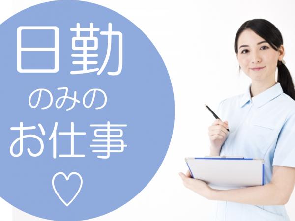 【岡山市中区】夜勤なしの看護師◆正社員◆特別養護老人ホームでのお仕事 イメージ
