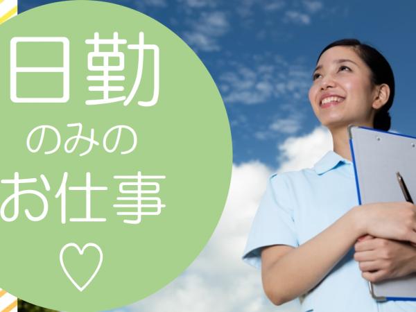 【岡山市中区】日勤のみの看護師◆正社員◆介護付き有料老人ホームでのお仕事 イメージ