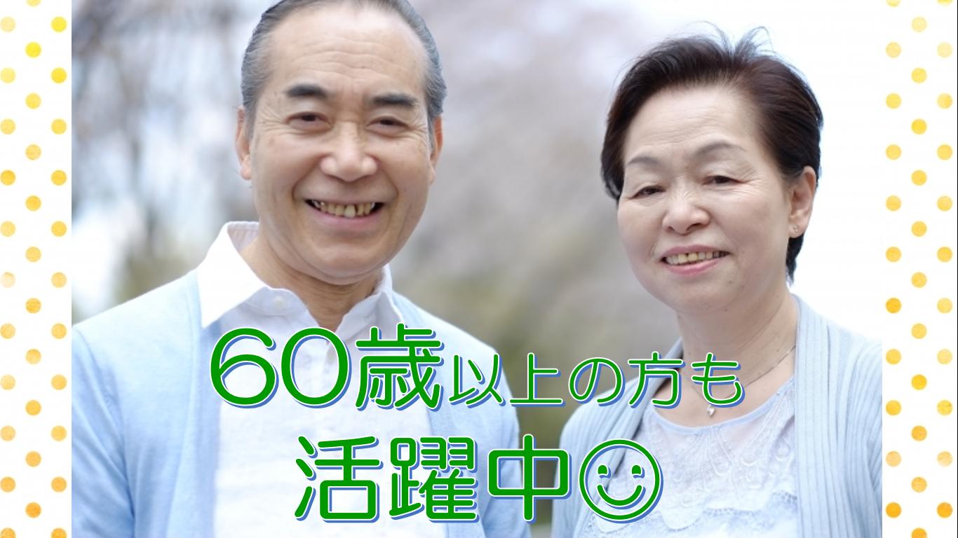【岡山市北区】無資格OKの介護職◆契約社員◆グループホームでのお仕事 イメージ