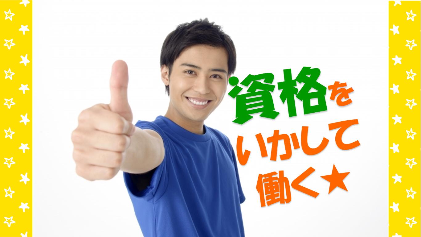 【岡山市北区】手当充実の介護職◆正社員◆サービス付き高齢者向け住宅でのお仕事 イメージ
