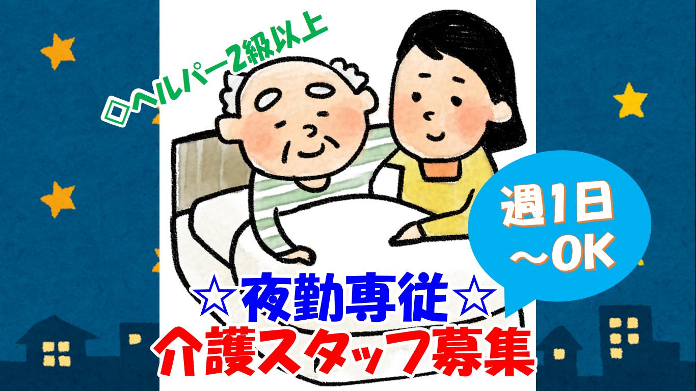 【倉敷市中庄】夜勤専従の介護職◆パート◆グループホームでのお仕事 イメージ