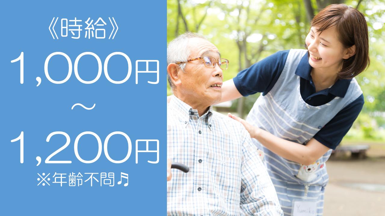 【岡山市北区】時給1,000円~1,200円の介護職◆パート◆グループホームでのお仕事 イメージ
