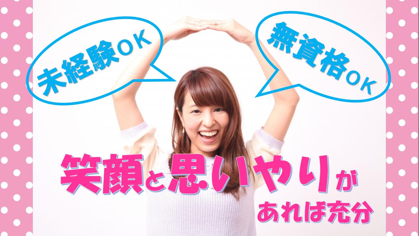 【岡山市南区】未経験OKの介護職◆契約社員◆グループホームでのお仕事 イメージ
