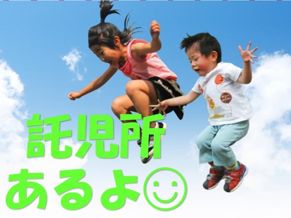【岡山市東区】託児所ありの介護職◆正社員◆サービス付き高齢者向け住宅でのお仕事 イメージ