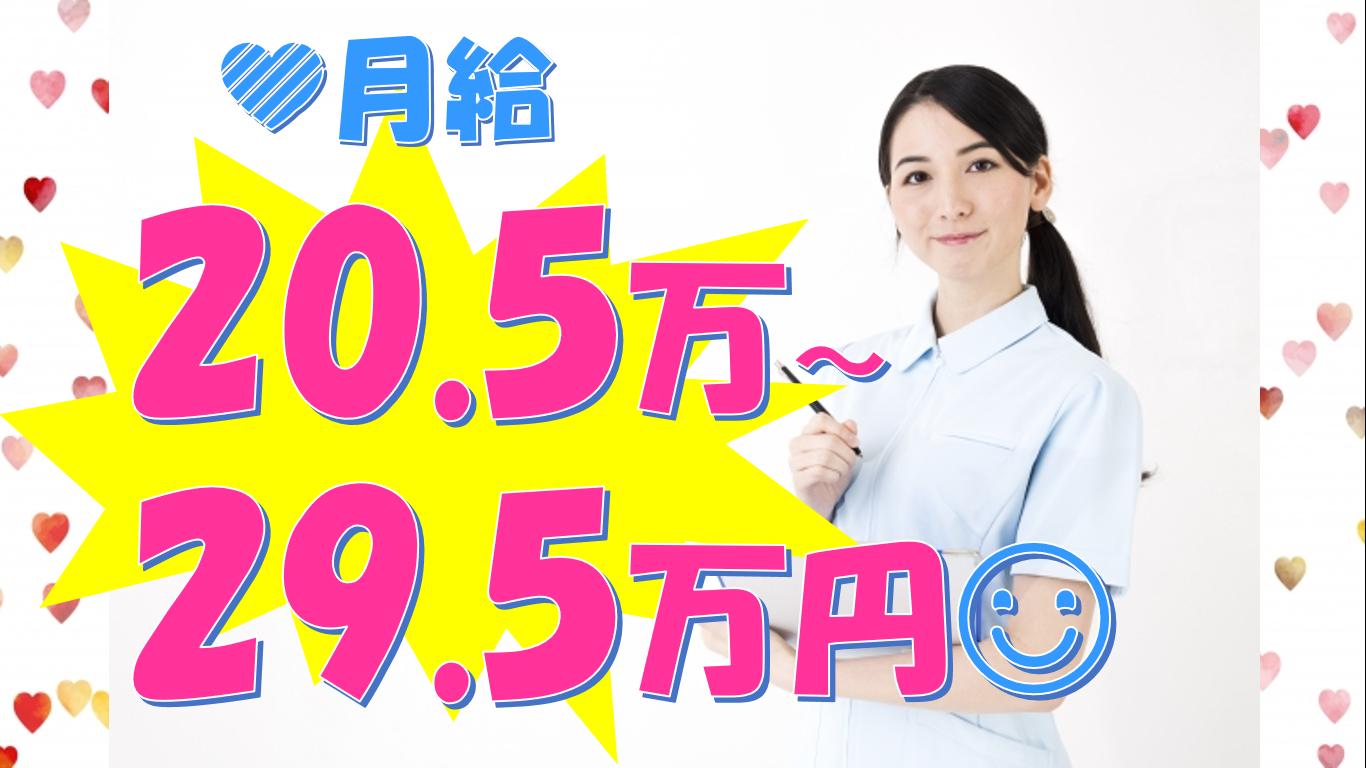 【倉敷市】月給20.5万~29.5万円の看護師◆正社員◆介護付有料老人ホームでのお仕事
