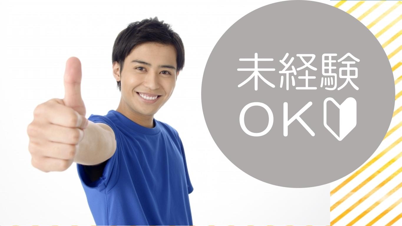 【岡山市南区】未経験OKの介護職◆正社員◆地域密着型特別養護老人ホームでのお仕事 イメージ
