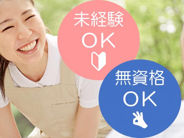 【岡山市北区】無資格・未経験OKの介護職◆フルタイム◆デイサービスセンターでのお仕事 イメージ