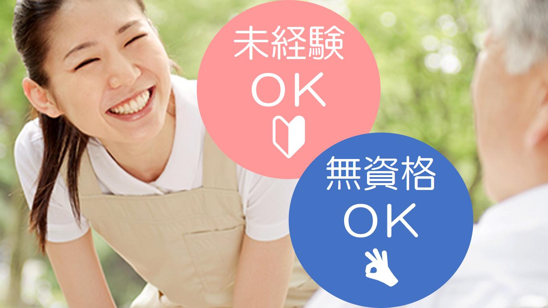【岡山市北区】未経験OKの介護職◆正社員◆特別養護老人ホームでのお仕事 イメージ