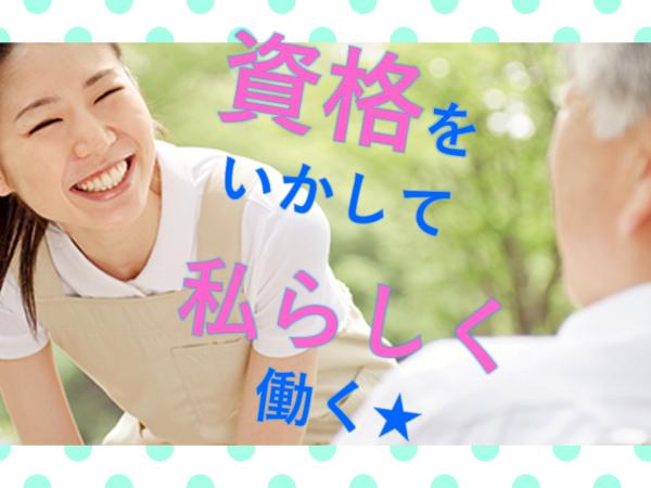 【岡山市中区】未経験OKの介護職◆正社員◆住宅型有料老人ホームでのお仕事 イメージ
