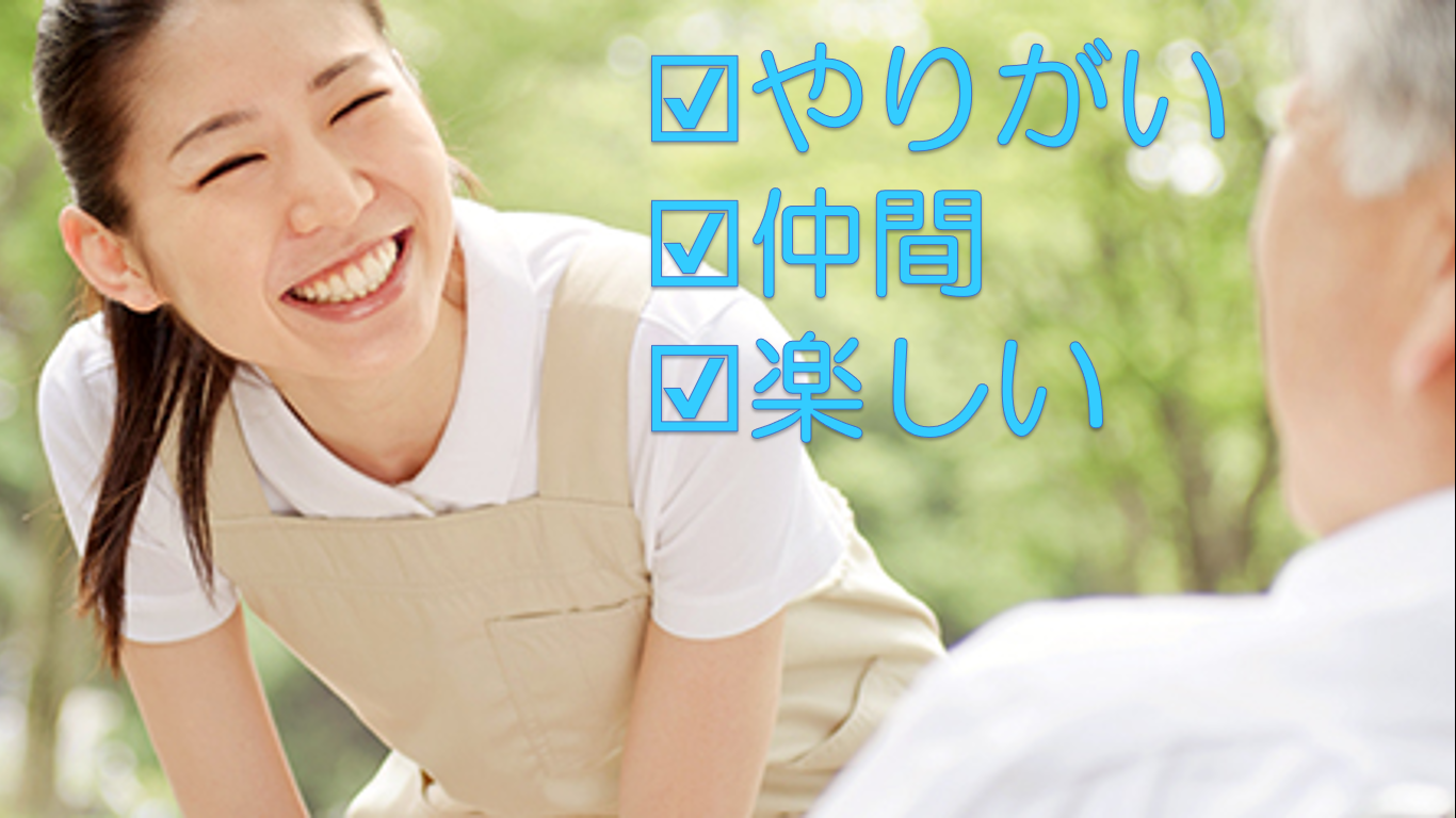 【岡山市北区】月給20万円以上可の介護職◆正社員◆住宅型有料老人ホームでのお仕事 イメージ