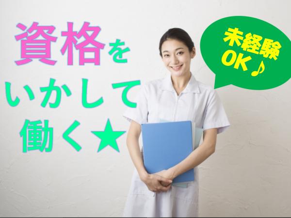 【岡山市東区】日勤のみの看護師◆正社員◆サービス付き高齢者向け住宅・デイサービスセンターでのお仕事 イメージ