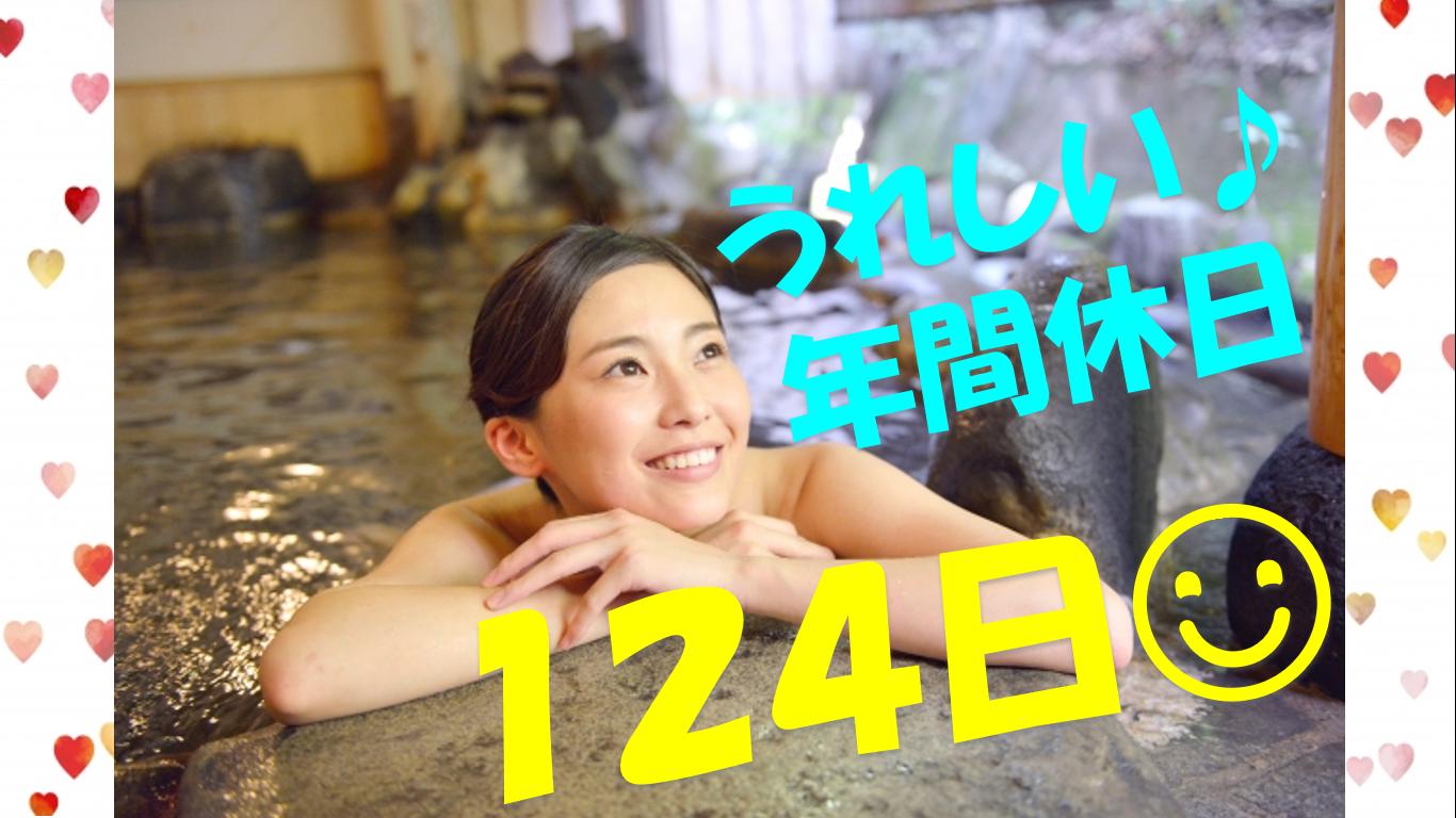 【倉敷市児島】年間休日124日の看護助手◆正社員◆病院でのお仕事 イメージ