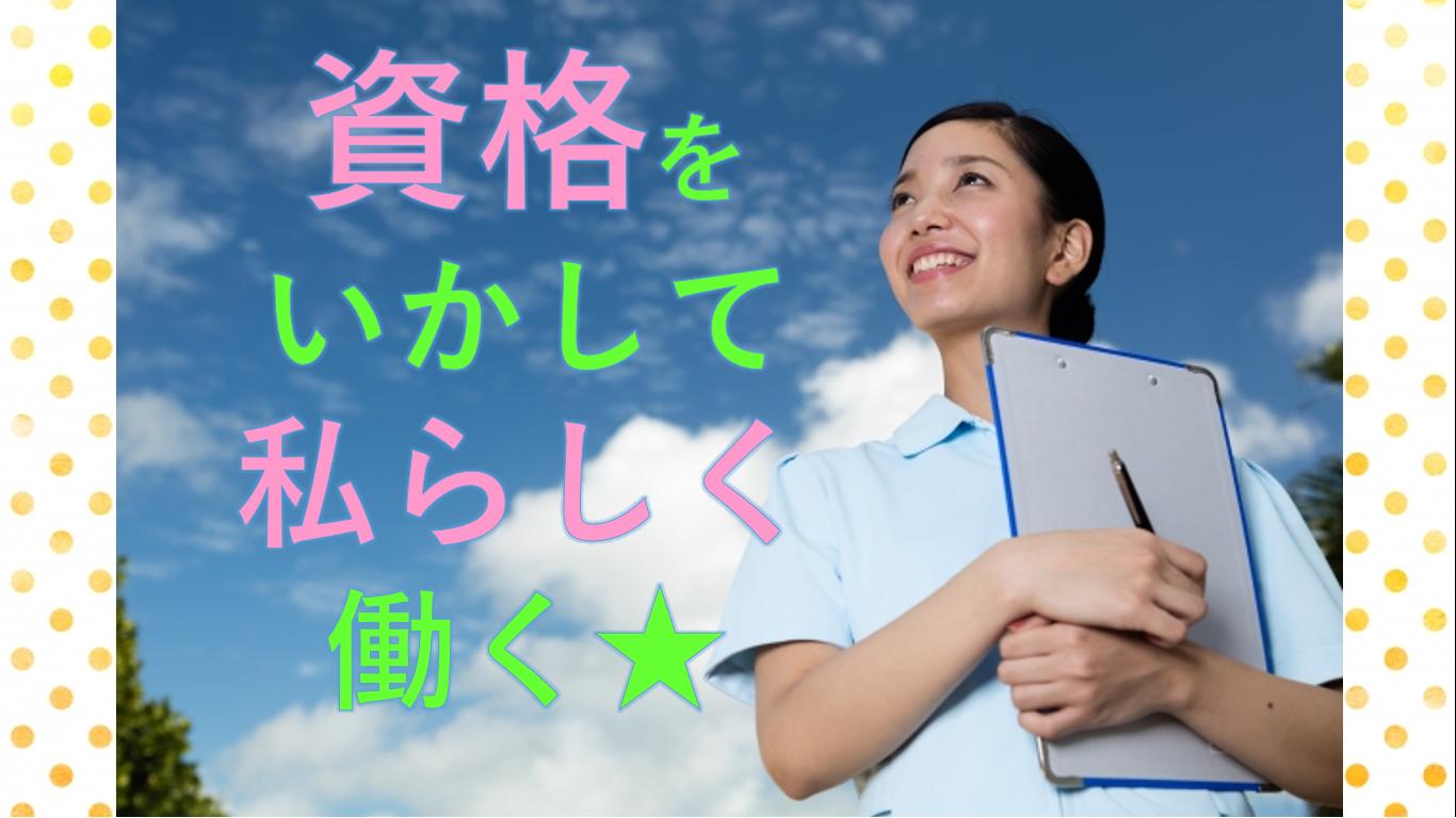 【倉敷市児島】日勤のみの看護師◆正社員◆地域密着型特別養護老人ホームでのお仕事 イメージ