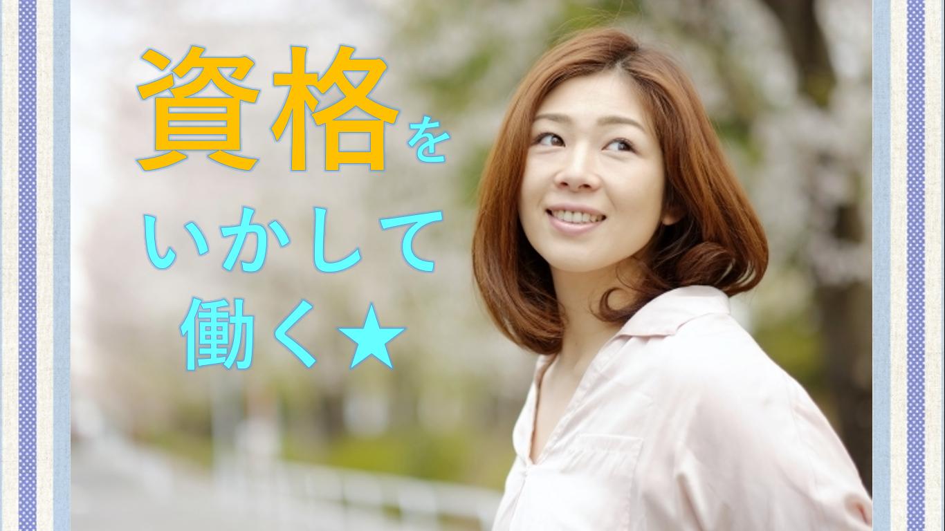 【岡山市北区】未経験OKの介護職◆正社員◆住宅型有料老人ホームでのお仕事 イメージ