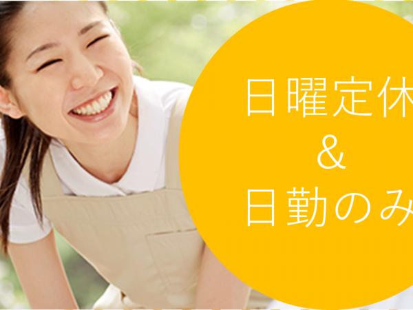 【岡山市東区】日曜定休の介護職◆正社員◆デイサービスセンターでのお仕事 イメージ