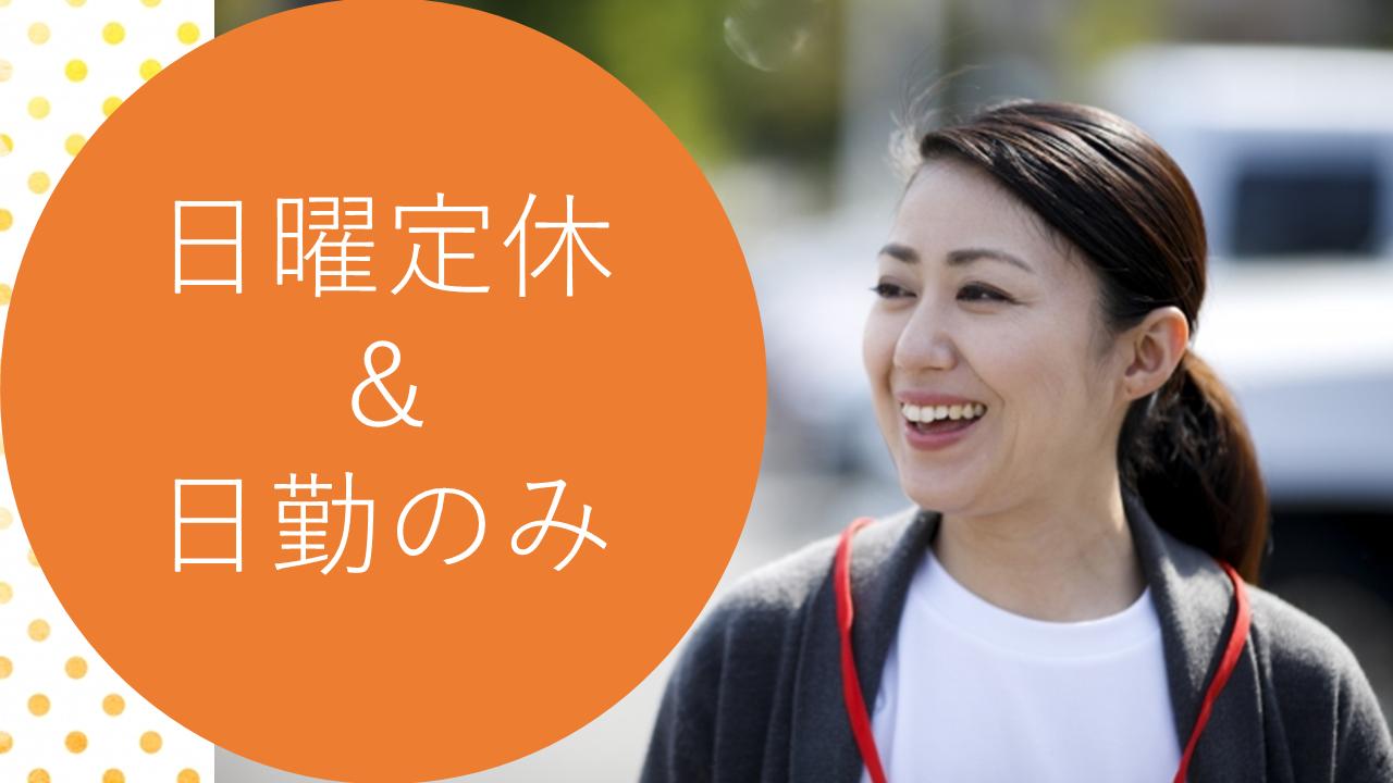 【岡山市北区】日曜定休の介護職◆正社員◆デイサービスでのお仕事 イメージ
