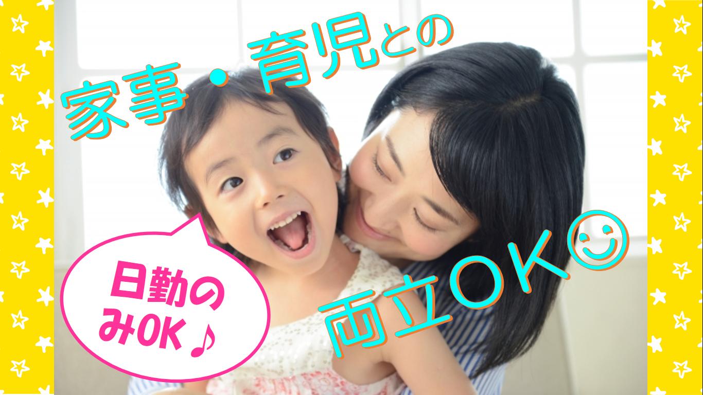 【岡山市中区】月給26万円以上可の看護師◆正社員◆病院でのお仕事