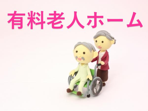 有料老人ホームの特徴とお仕事内容 イメージ