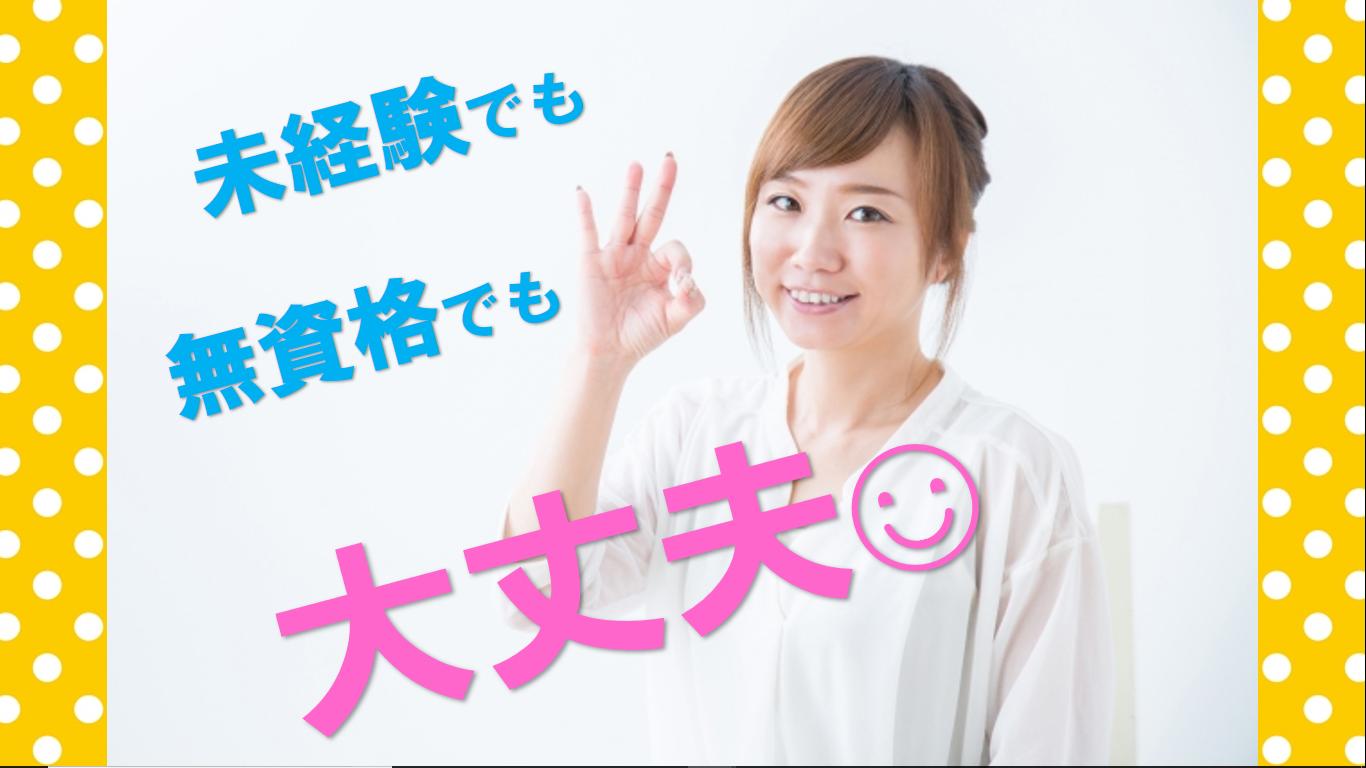 【岡山市中区】無資格・未経験OKの生活支援員◆正社員◆生活介護事業所でのお仕事 イメージ