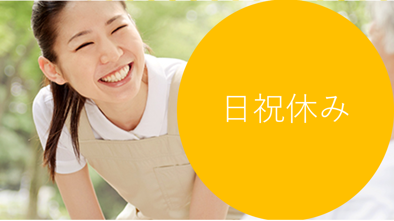 【岡山市中区】日祝休みの介護福祉士◆パート◆介護老人保健施設でのお仕事 イメージ