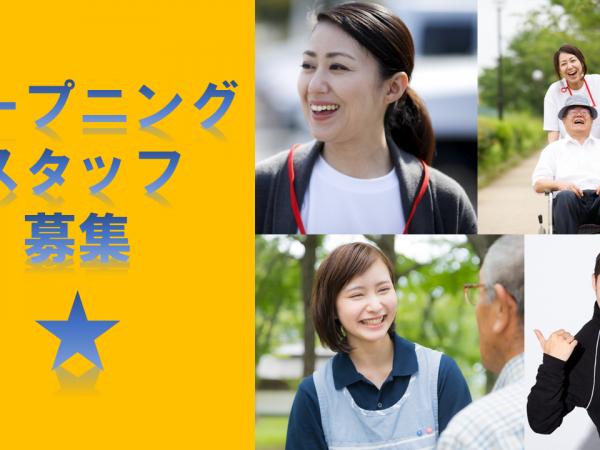 【岡山市中区】オープニングスタッフ募集☆介護職◆正社員◆介護老人保健施設でのお仕事 イメージ
