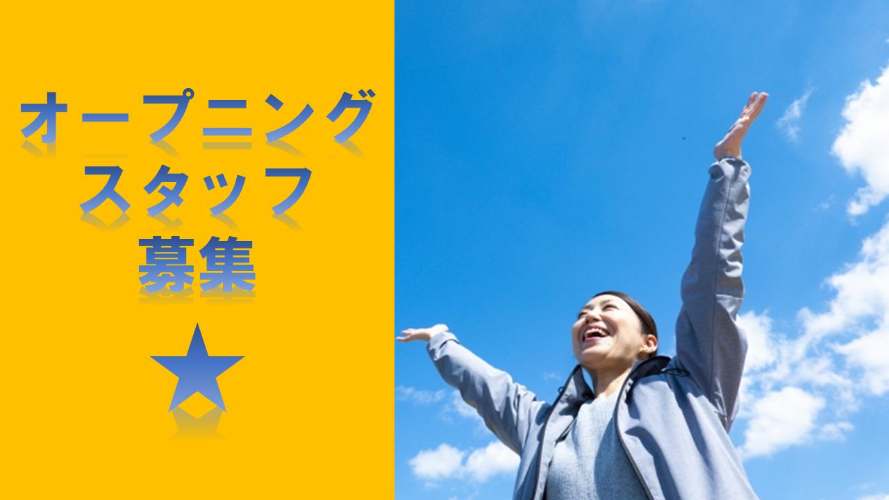 【岡山市東区】オープニングスタッフ募集☆日祝休みの保育士◆正社員◆認定こども園でのお仕事 イメージ