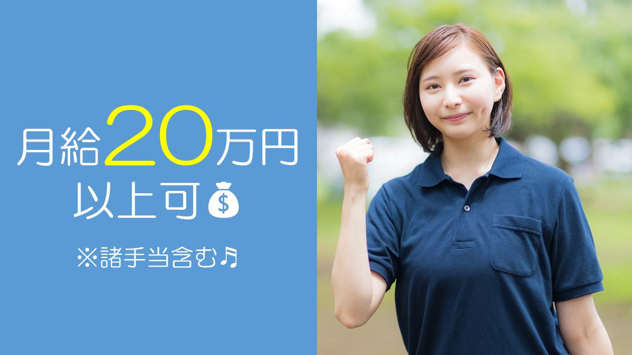 【岡山市東区】月給20万円以上可の介護職◆正社員◆療養病棟でのお仕事 イメージ