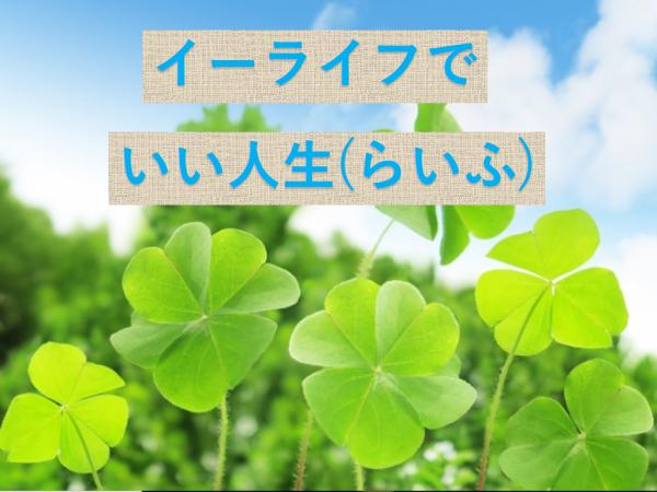 イーライフでいい人生(らいふ)NO.1 イメージ