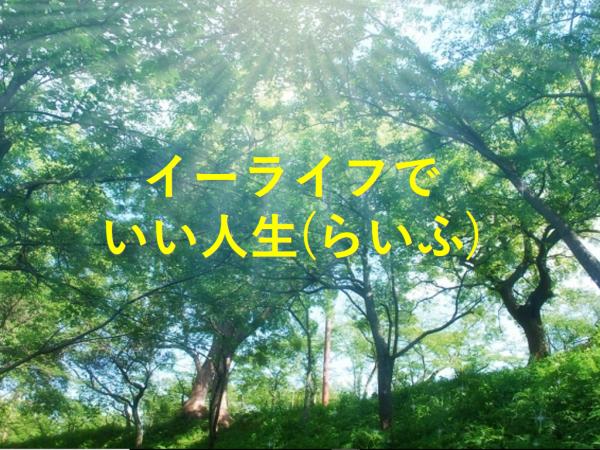 イーライフでいい人生(らいふ)NO.3 イメージ