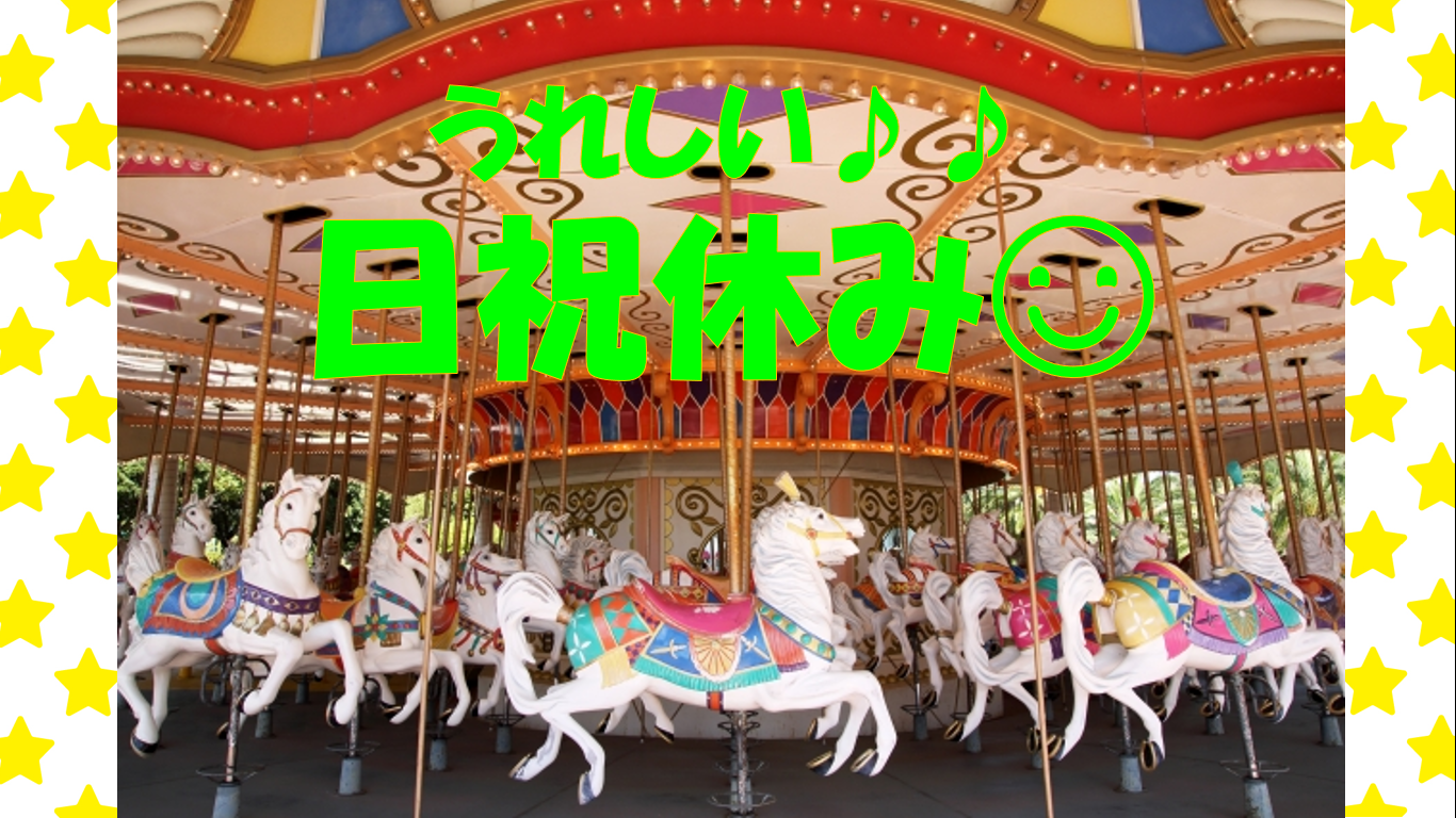 【瀬戸内市】日祝休みの保育士◆契約社員◆児童発達支援センターでのお仕事 イメージ