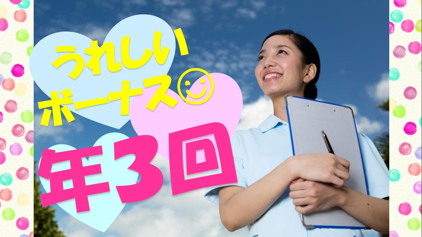 【倉敷市】賞与年3回の看護師◆正社員◆特別養護老人ホームでのお仕事 イメージ