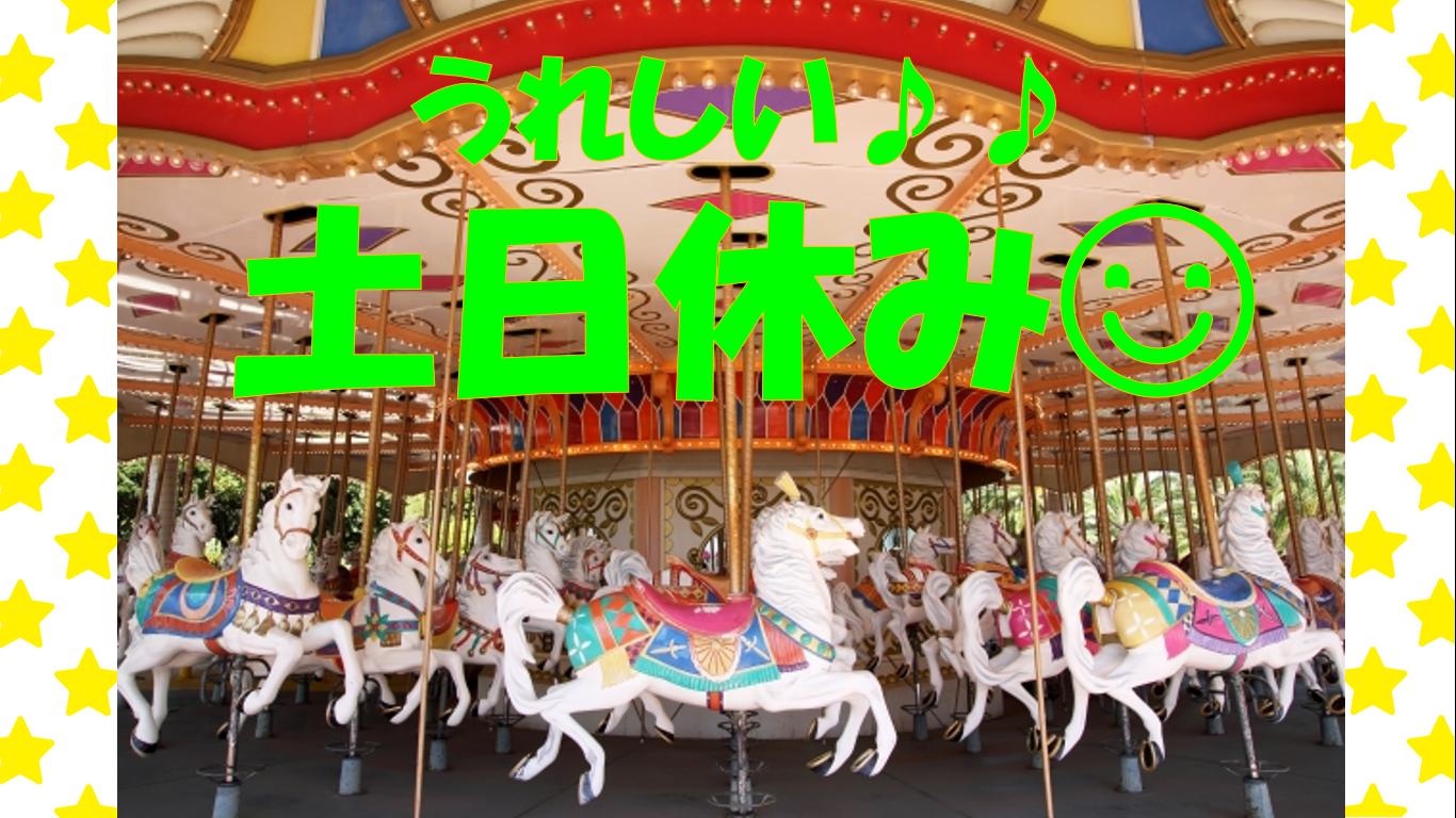 【岡山市南区】土日休みの生活相談員◆正社員◆デイサービスセンターでのお仕事 イメージ
