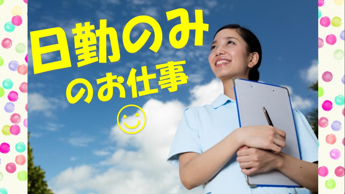 【岡山市北区】日勤のみの看護師◆正社員◆グループホームでのお仕事 イメージ