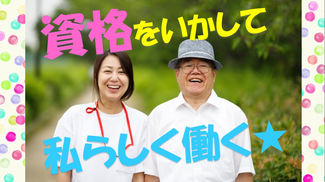 【岡山市北区】手当充実の介護職◆正社員◆介護付有料老人ホームでのお仕事 イメージ