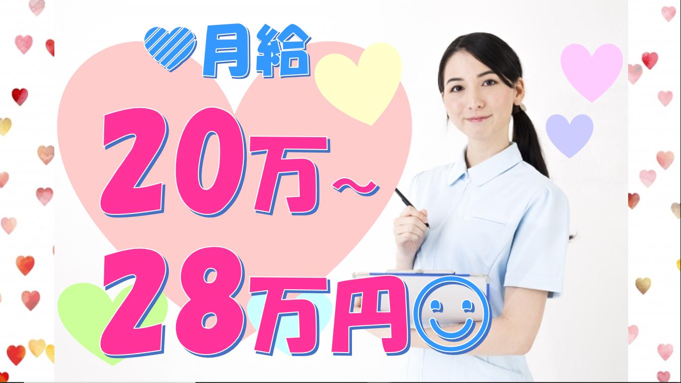【岡山市南区】月給20万~28万円以上可の看護師◆正社員◆介護付有料老人ホームでのお仕事 イメージ