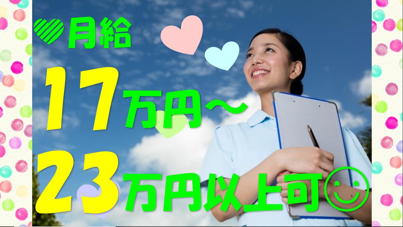 【岡山市南区】月給17万~23万円以上可の准看護師◆正社員◆介護付有料老人ホームでのお仕事 イメージ