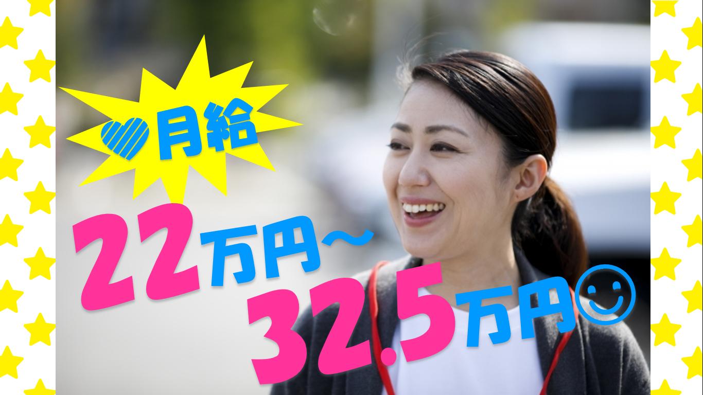 【岡山市東区】月給22万~32.5万円の介護職◆正社員◆介護付有料老人ホームでのお仕事 イメージ
