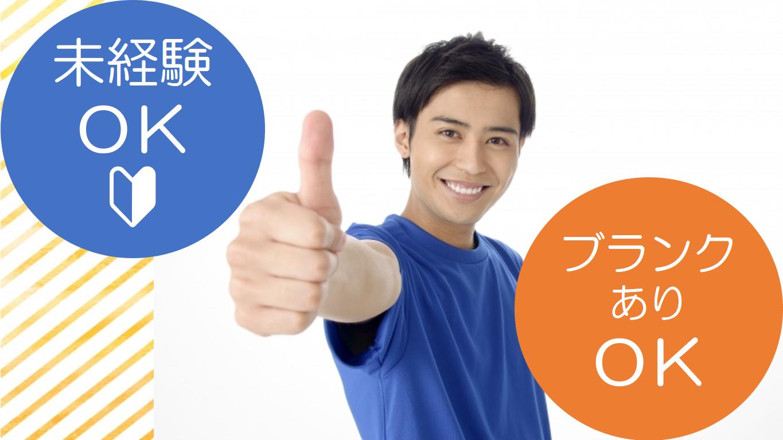 【倉敷市福田町】未経験OKの生活相談員◆正社員◆デイサービスセンターでのお仕事 イメージ