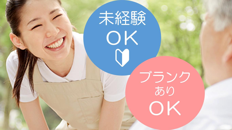 【岡山市東区】未経験OKの介護職◆正社員◆ケアハウスでのお仕事 イメージ