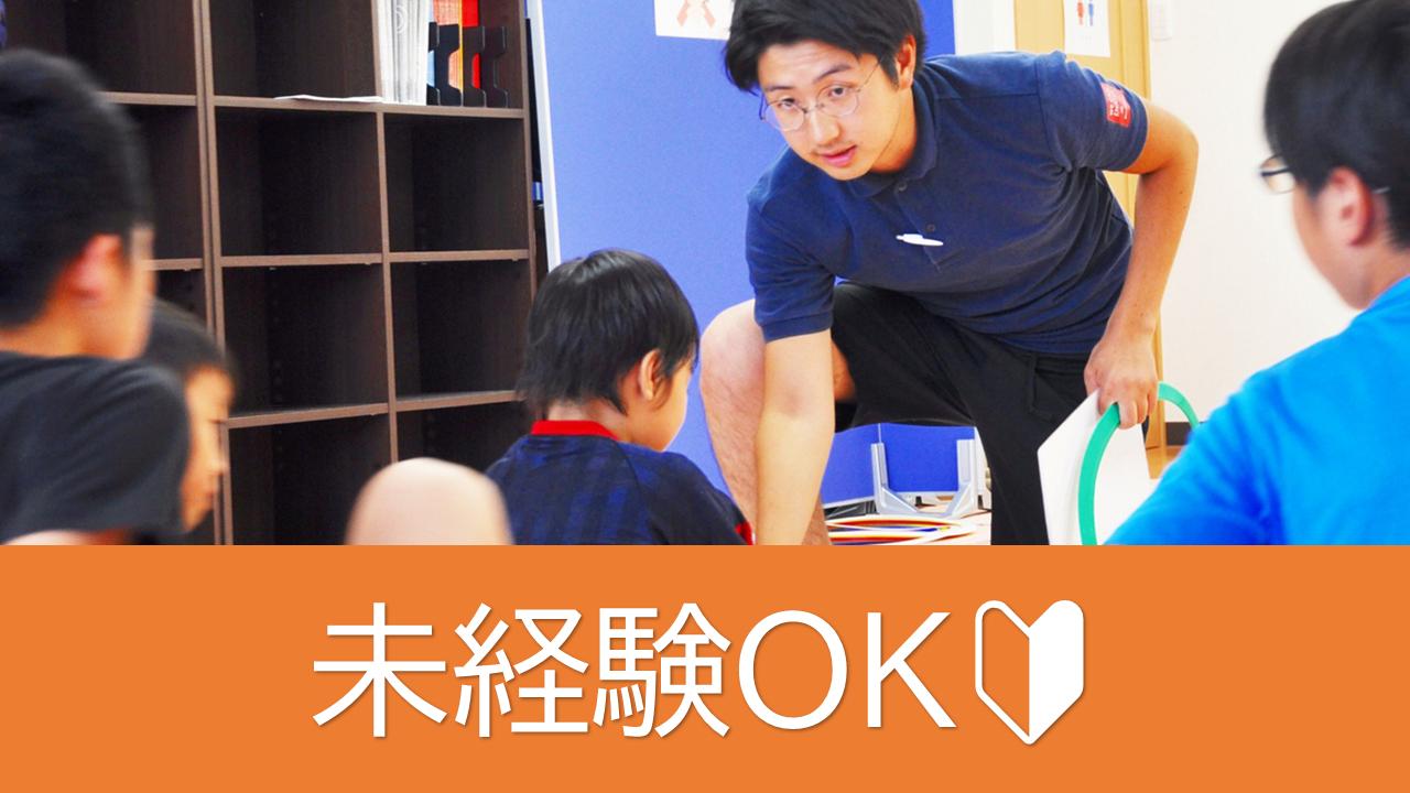 【岡山市中区】未経験OKの児童指導員◆パート◆放課後等デイサービスでのお仕事 イメージ