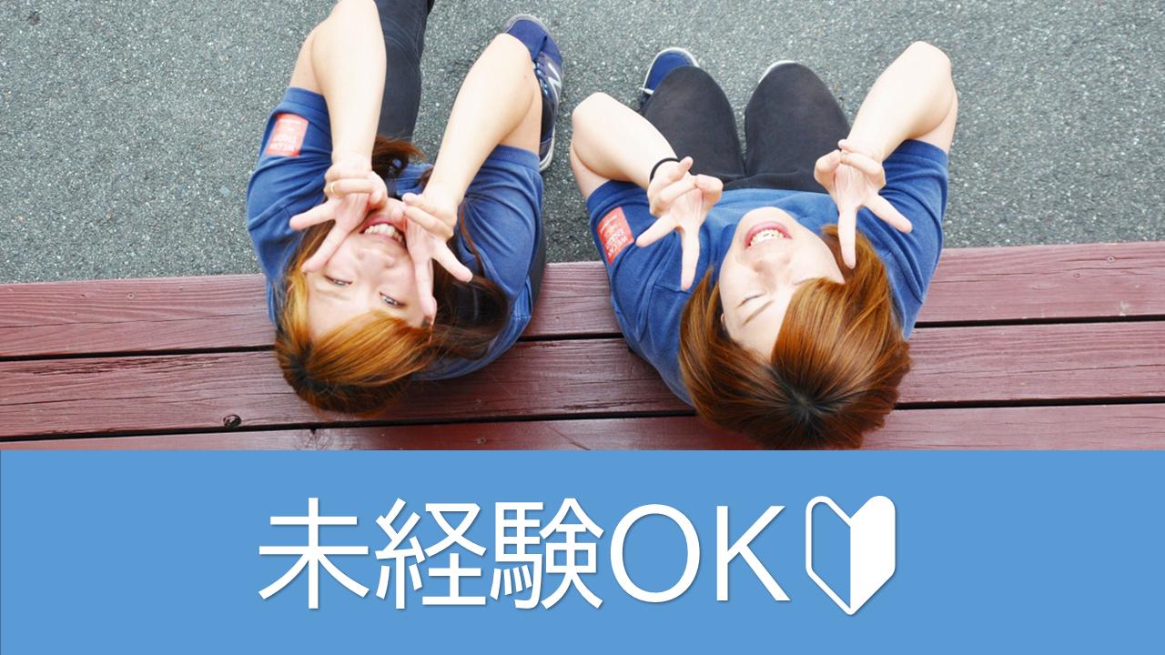 【岡山市北区】未経験OKの児童指導員◆パート◆放課後等デイサービスでのお仕事 イメージ