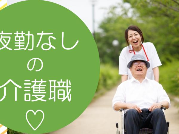 【岡山市北区】夜勤なしの訪問介護職◆正社員◆ホームヘルパーステーションでのお仕事 イメージ