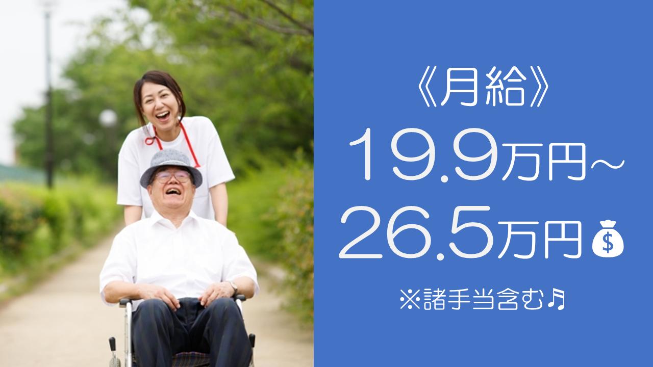 【岡山市東区】手当充実の介護職◆正社員◆介護付有料老人ホームでのお仕事 イメージ