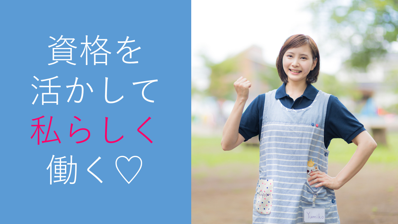 【岡山市中区】日祝休みの保育士◆正社員◆認定こども園でのお仕事 イメージ