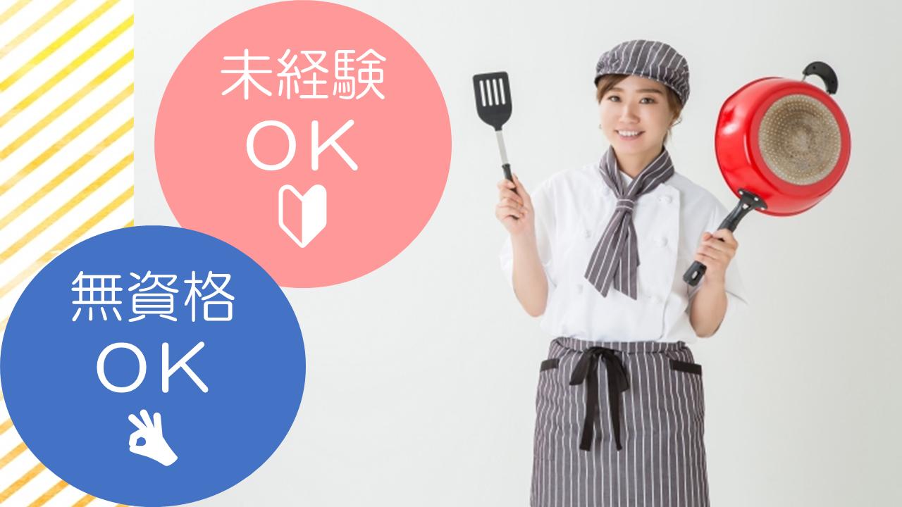 【岡山市南区】無資格OKの調理員◆フルタイム◆特別養護老人ホーム施設内厨房でのお仕事 イメージ