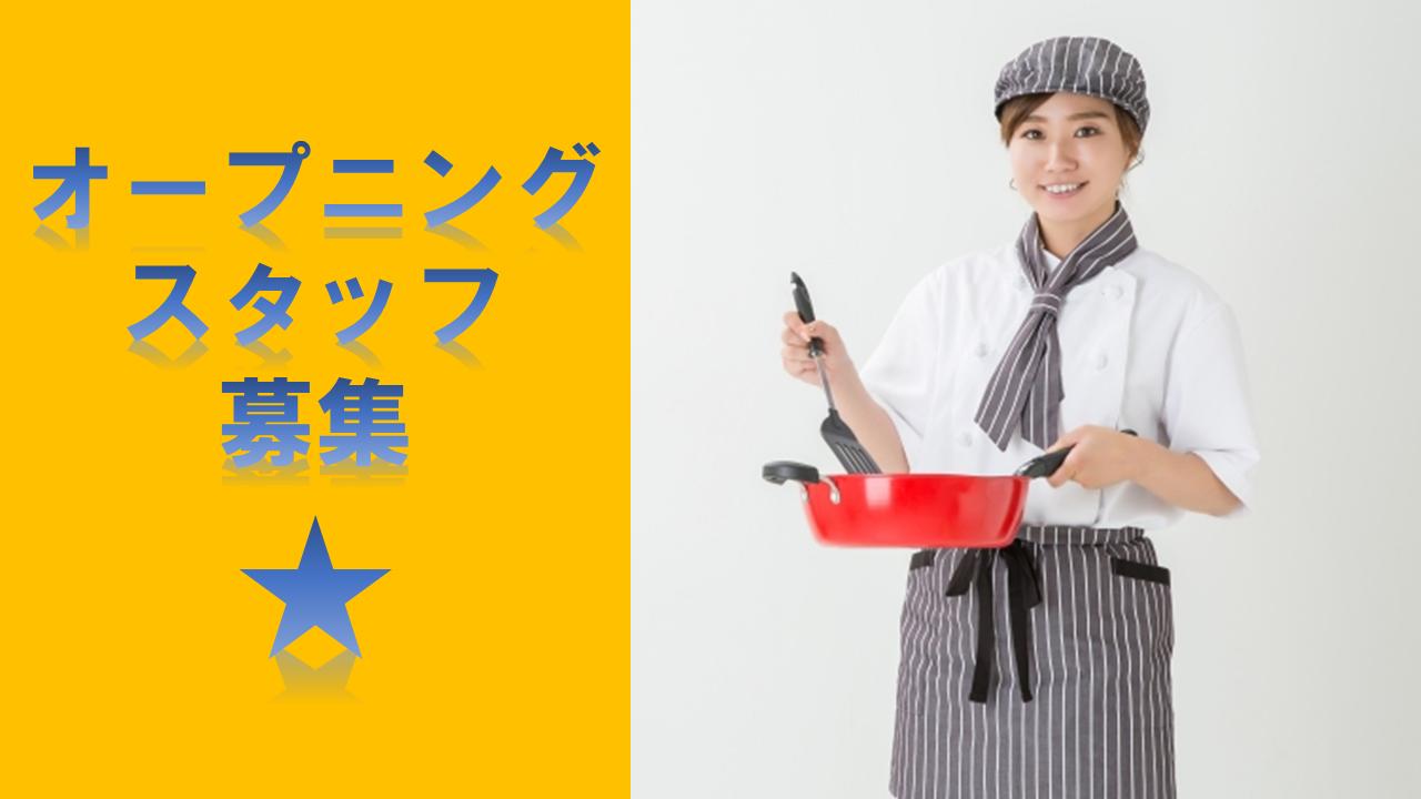 【岡山市東区】☆オープニングスタッフ☆調理師◆正社員◆特別養護老人ホーム厨房でのお仕事 イメージ